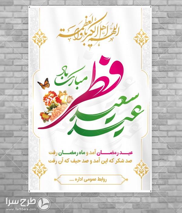 بنر عید سعید فطر مبارک