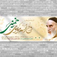 بنرهای ارتحال امام خمینی