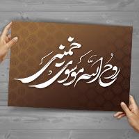خوشنویسی روح اله موسوی خمینی