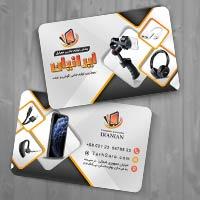کارت ویزیت پخش لوازم جانبی موبایل
