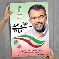 طرح لایه باز انتخابات شورای اسلامی شهر