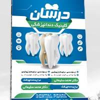 بنر تبلیغاتی کلینیک دندانپزشکی