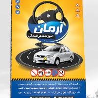 بنر تبلیغاتی آموزشگاه رانندگی
