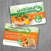 کارت ویزیت برای سبزیجات