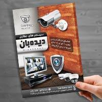 تراکت تبلیغات دوربین مداربسته و دزدگیر