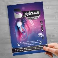 تراکت تبلیغاتی آرایشگاه زنانه لایه باز