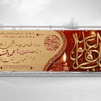 بنر خام شهادت امام محمد باقر
