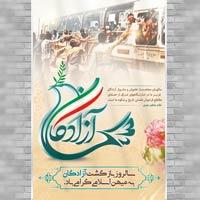 پوستر روز بازگشت آزادگان