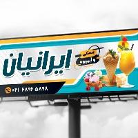 بنر تبلیغاتی بستنی فروشی