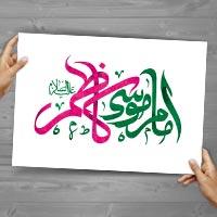 خوشنویسی امام موسی کاظم