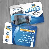 کارت ویزیت کولر گازی