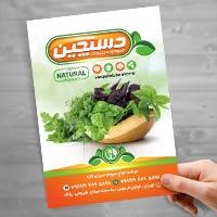 تراکت تبلیغاتی سبزیجات