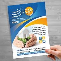 تراکت تبلیغاتی بیمه پارسیان
