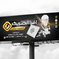 بنر تبلیغاتی الکتریکی