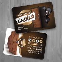 کارت ویزیت برای درب ضد سرقت