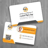 کارت ویزیت برای شرکت بازرگانی