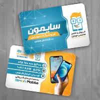 فایل psd کارت ویزیت موبایل