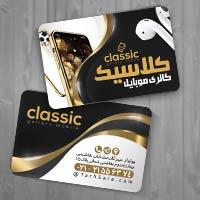 کارت ویزیت خاص موبایل