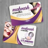 طرح کارت ویزیت لوازم آرایشی بهداشتی
