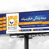 بنر تبلیغاتی بیمه خاورمیانه