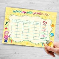طرح برنامه هفتگی دخترانه