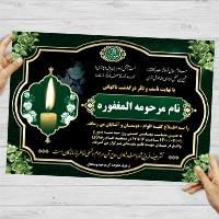 طرح لایه باز اعلامیه ترحیم درگذشت مادر