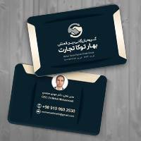 کارت ویزیت بازرگانی لایه باز