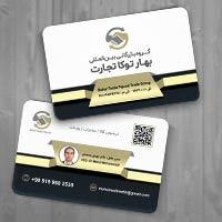کارت ویزیت شرکتهای بازرگانی