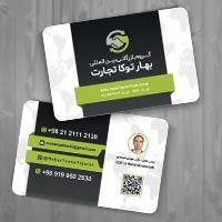 کارت ویزیت خدمات بازرگانی