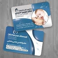 کارت ویزیت دکتر زنان و زایمان