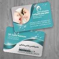کارت ویزیت زنان زایمان