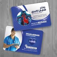 کارت ویزیت پزشک قلب و عروق