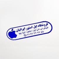 طرح مهرسازی اپل استور