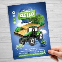 تراکت ادوات و ماشین آلات کشاورزی