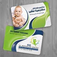 کارت ویزیت دکتر متخصص اطفال