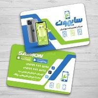 کارت ویزیت تعمیرگاه موبایل