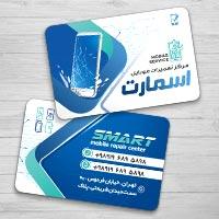 طرح کارت ویزیت برای تعمیرات موبایل