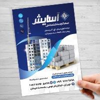 تراکت مصالح ساختمانی